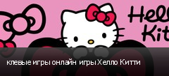 клевые игры онлайн игры Хелло Китти