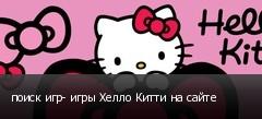 поиск игр- игры Хелло Китти на сайте