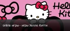 online игры - игры Хелло Китти
