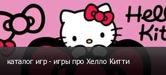 каталог игр - игры про Хелло Китти