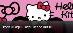 клевые игры - игры Хелло Китти