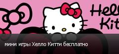 мини игры Хелло Китти бесплатно