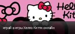 играй в игры Хелло Китти онлайн