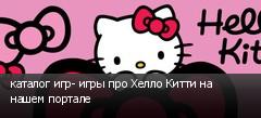 каталог игр- игры про Хелло Китти на нашем портале
