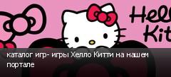 каталог игр- игры Хелло Китти на нашем портале