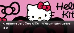 клевые игры с Хелло Китти на лучшем сайте игр