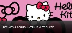 все игры Хелло Китти в интернете