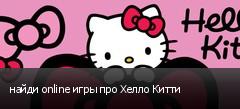 найди online игры про Хелло Китти