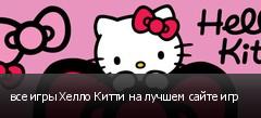 все игры Хелло Китти на лучшем сайте игр