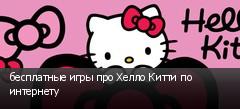 бесплатные игры про Хелло Китти по интернету