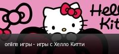 online игры - игры с Хелло Китти