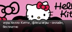 игры Хелло Китти , флеш игры - онлайн, бесплатно