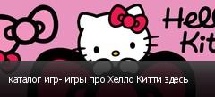 каталог игр- игры про Хелло Китти здесь