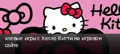клевые игры с Хелло Китти на игровом сайте