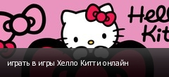 играть в игры Хелло Китти онлайн