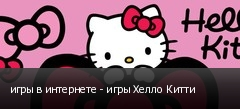 игры в интернете - игры Хелло Китти