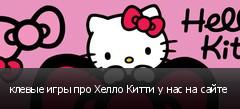 клевые игры про Хелло Китти у нас на сайте