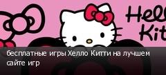 бесплатные игры Хелло Китти на лучшем сайте игр