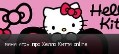 мини игры про Хелло Китти online