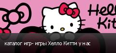 каталог игр- игры Хелло Китти у нас