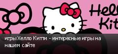 игры Хелло Китти - интересные игры на нашем сайте
