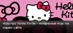 игры про Хелло Китти - интересные игры на нашем сайте