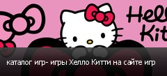 каталог игр- игры Хелло Китти на сайте игр
