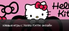 клевые игры с Хелло Китти онлайн