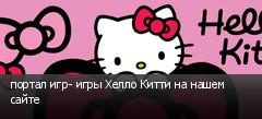 портал игр- игры Хелло Китти на нашем сайте