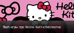 flash игры про Хелло Китти бесплатно