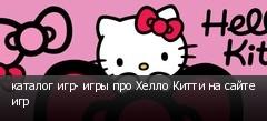 каталог игр- игры про Хелло Китти на сайте игр