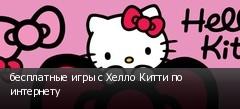 бесплатные игры с Хелло Китти по интернету