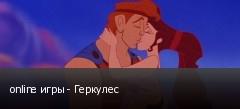 online игры - Геркулес