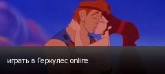 играть в Геркулес online