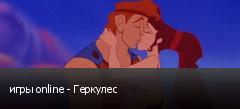 игры online - Геркулес