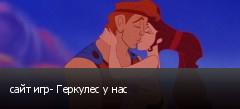 сайт игр- Геркулес у нас