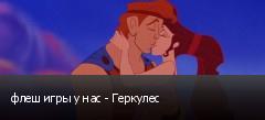 флеш игры у нас - Геркулес