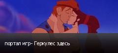 портал игр- Геркулес здесь