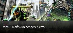 флеш Фабрика героев в сети