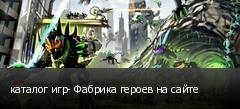 каталог игр- Фабрика героев на сайте