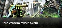 flash Фабрика героев в сети