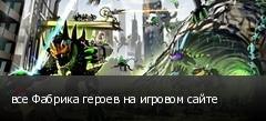 все Фабрика героев на игровом сайте