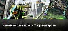 клевые онлайн игры - Фабрика героев