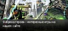 Фабрика героев - интересные игры на нашем сайте