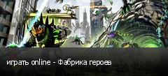 играть online - Фабрика героев