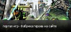 портал игр- Фабрика героев на сайте