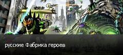 русские Фабрика героев