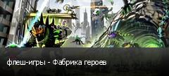 флеш-игры - Фабрика героев