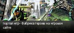 портал игр- Фабрика героев на игровом сайте