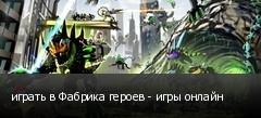 играть в Фабрика героев - игры онлайн